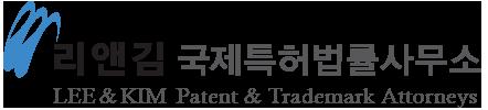 리앤김 국제특허법률사무소